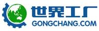 名称:世界工厂 描述:深圳市荣强科技有限公司合作伙伴世界工厂网